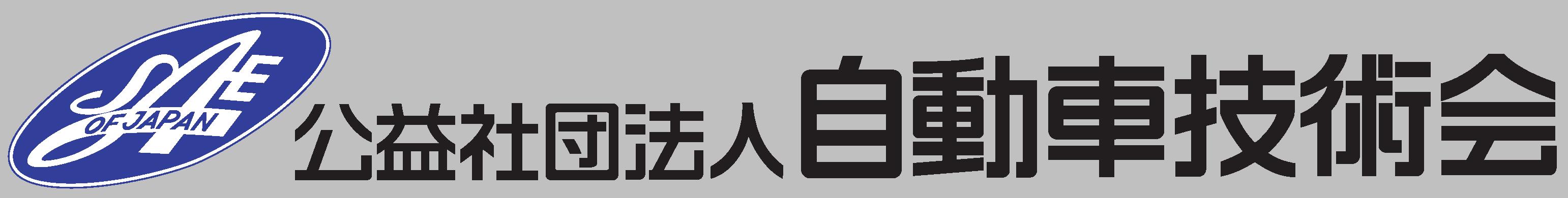 公益社団法人自動車技術会