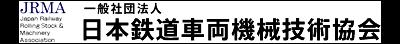 日本鉄道車両機械技術協会
