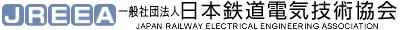 日本鉄道電気技術協会