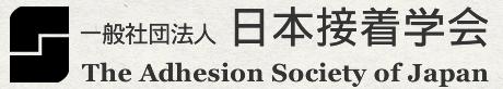 日本接着学会
